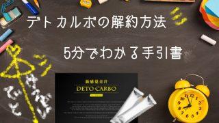 黒板とデトカルボの商品